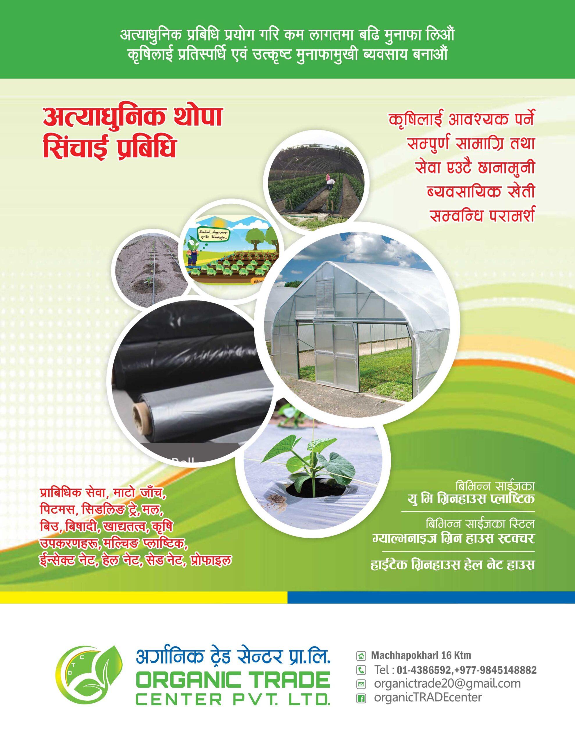 organic trade center